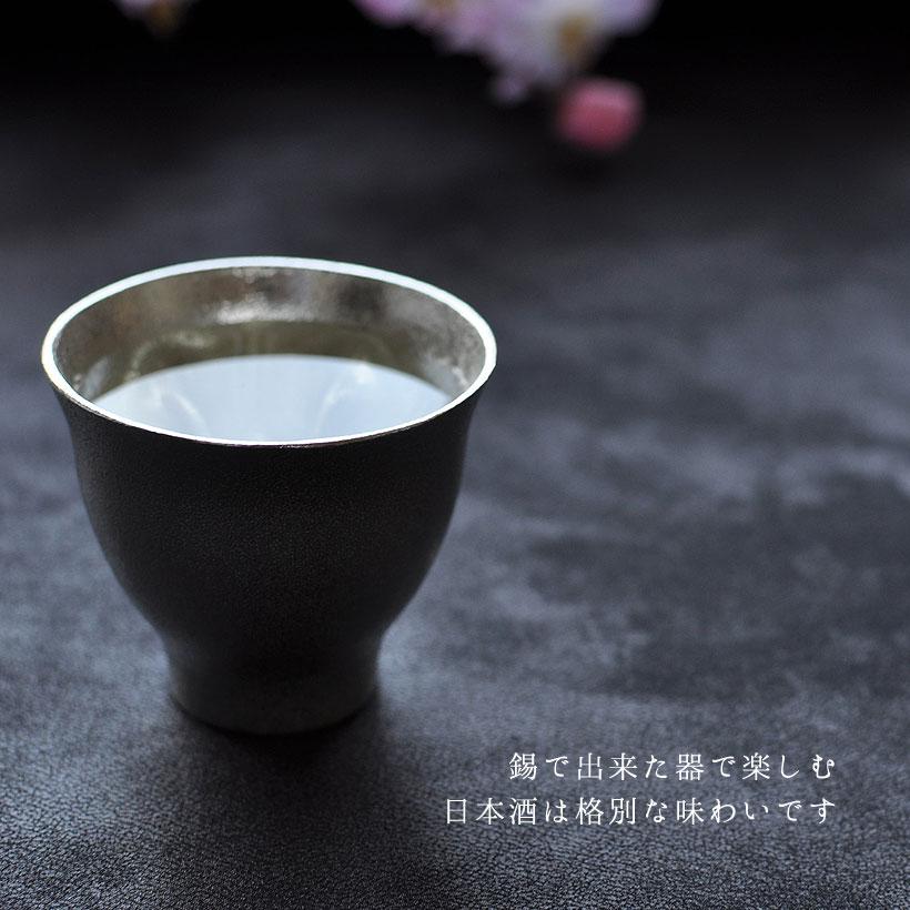 錫で出来た器で楽しむ日本酒は格別な味わいです