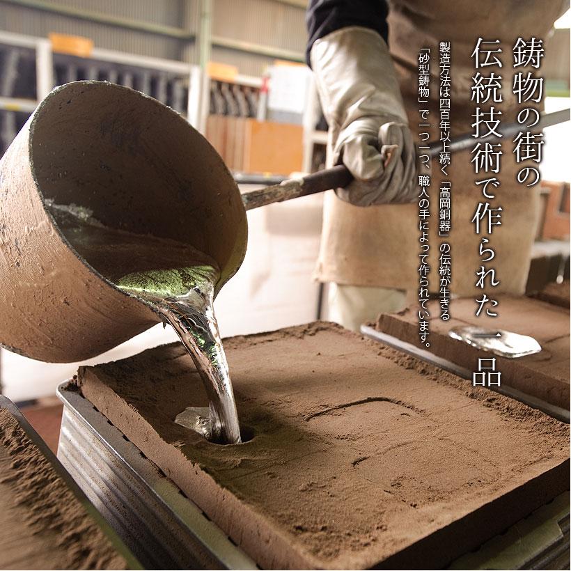 鋳物の街の伝統技術で作られた一品