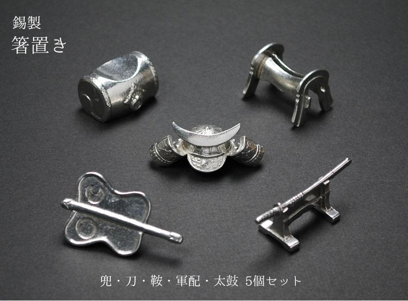 錫製箸置き 兜・刀・鞍・軍配・太鼓 5個セット