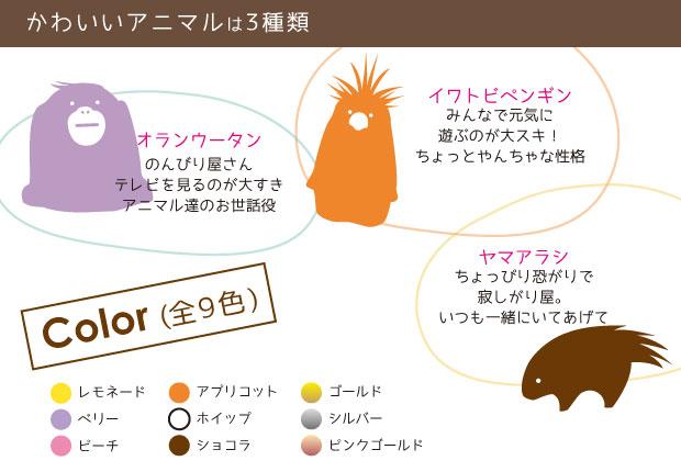 プランツアニマル動物デザインの種類とカラーラインナップ