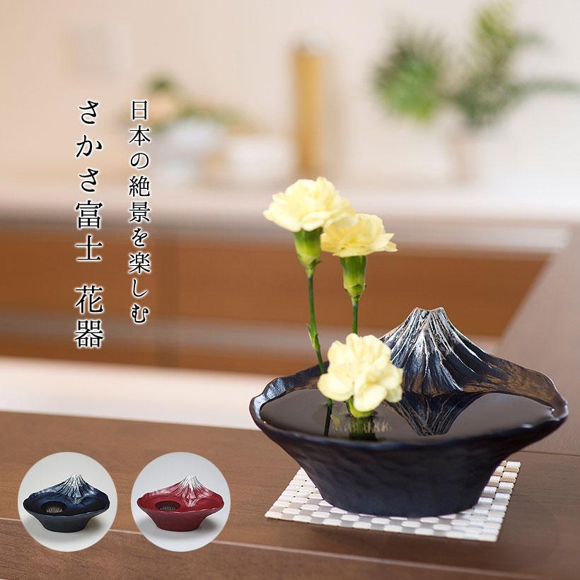 日本の絶景を楽しむさかさ富士花器