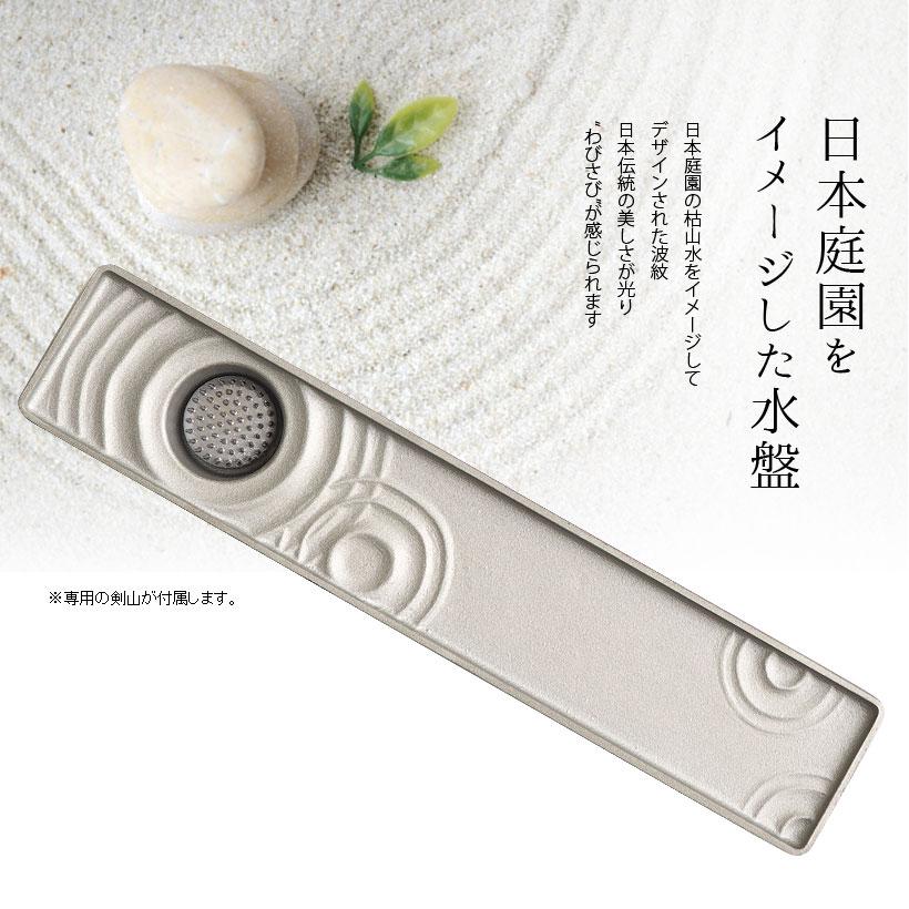 日本庭園を イメージした水盤