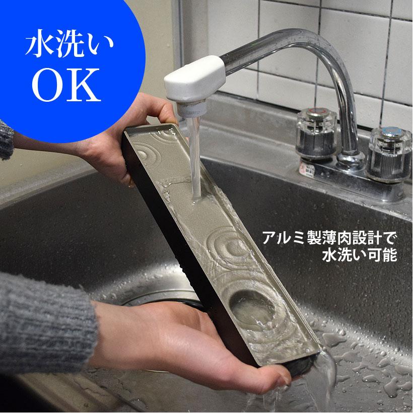 アルミ製薄肉設計で水洗い可能