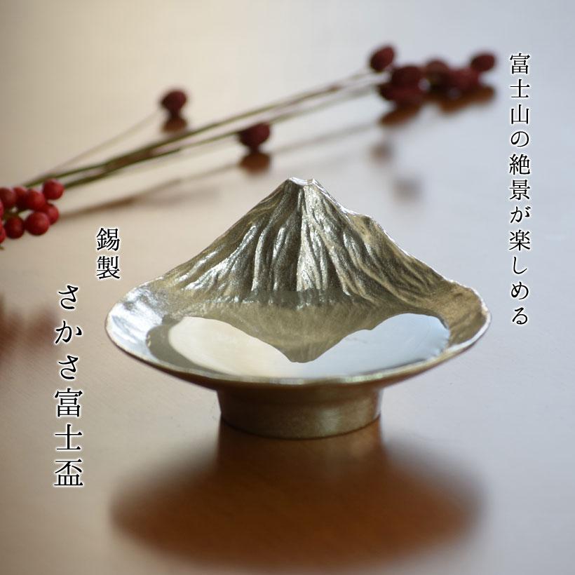 錫製 富士山 酒器 盃