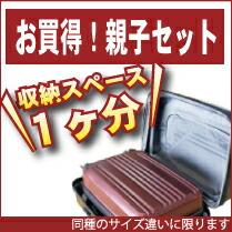 スーツケース親子セット