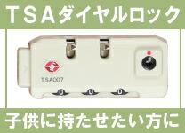 TSAダイヤルロック