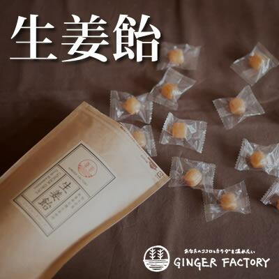 生姜キャンディー