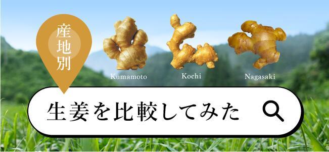 生姜を比較