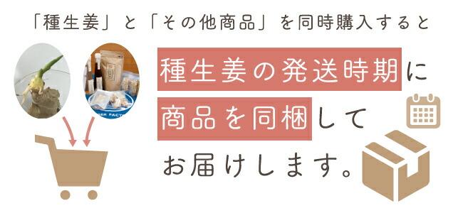 種生姜と他商品同時購入時の注意