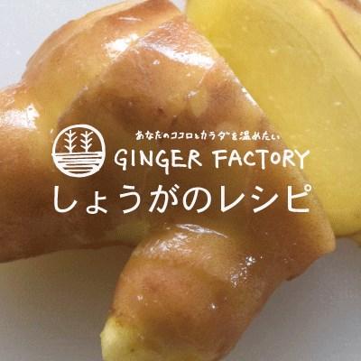 生姜のレシピ