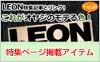 雑誌LEON(雑誌レオン)特集記事とリンクするgujiお取り扱いアイテム集ページ掲載アイテム