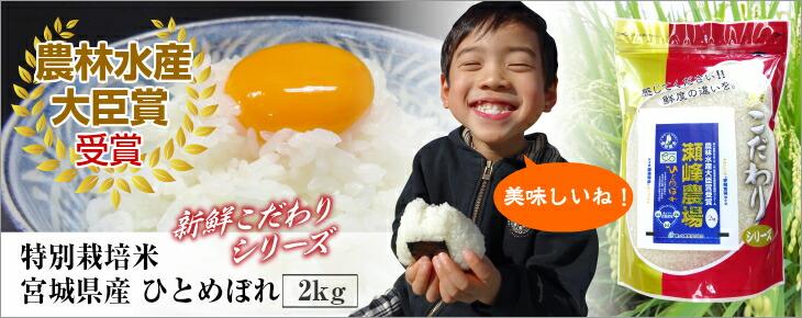 特別栽培米 宮城県産 ひとめぼれ 2kg