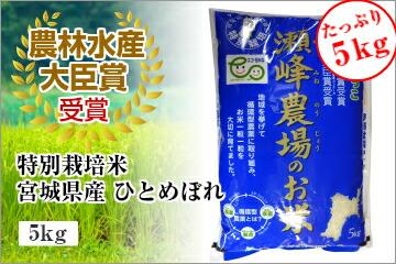 特別栽培米 宮城県産 ひとめぼれ 5kg