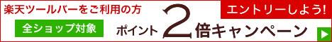 ◆ 『楽天ツールバー利用で全ショップ毎日ポイント2倍』◆