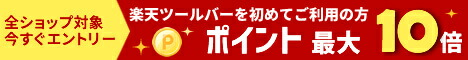 ◆ 『楽天ツールバー新規利用でポイント10倍』◆