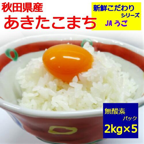 秋田県産 あきたこまち 2kg×5