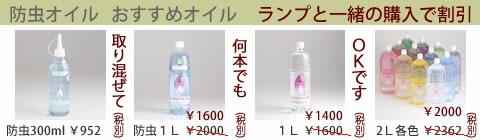 防虫オイル レインボーオイル1L