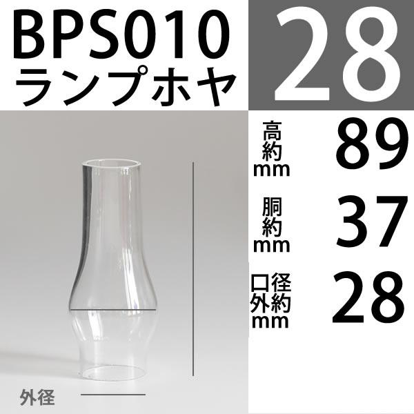BPホヤ-(ACRN,NUTMEGバーナー用)口径28.5mmX高89mmX胴回36.5mm BPS010