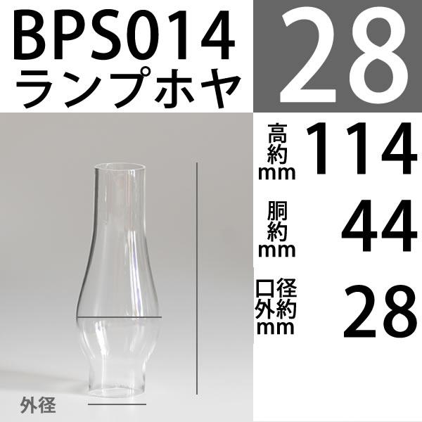 BPホヤ-(ACRN,NUTMEGバーナー用)口径28.5mmX高114mmX胴回38mm BPS014