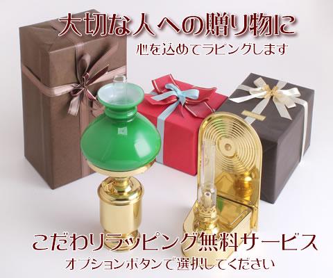 dr-gift-こだわりラピング無料サービス