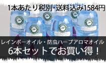 レインボーオイル 防虫ハーブ アロマオイル 箱入り まとめ買い フレグランスオイル