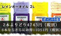 レインボーオイル2本よりどり4980円+送料無料