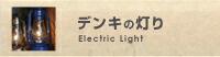 デンキの灯り
