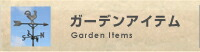 ガーデンアイテム