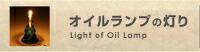 オイルランプの灯り