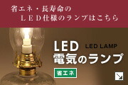 電球,省エネ,LED,エジソン,レトロ