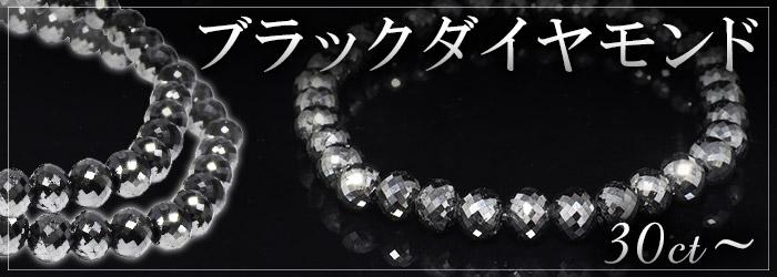 ブラックダイヤモンドブレスレット