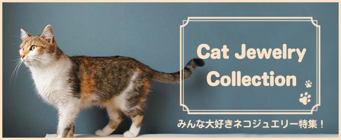 ネコ大好き!猫ジュエリー