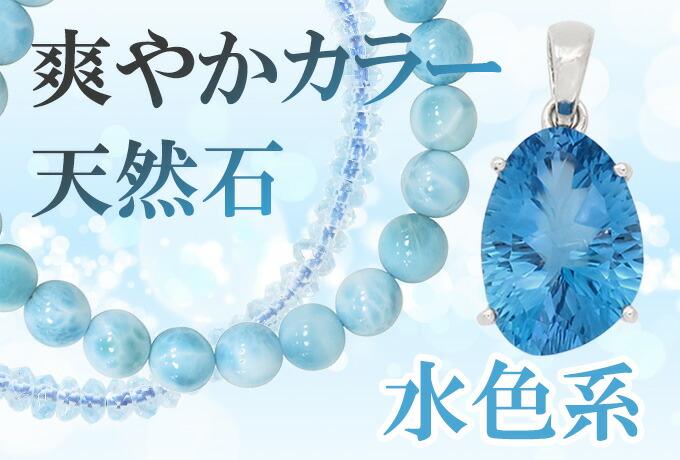 夏の天然石-青-