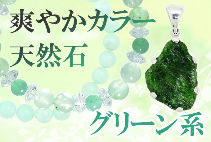 夏の天然石-緑-