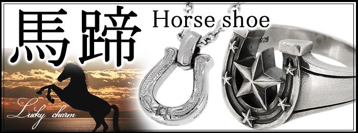 馬モチーフアクセサリー