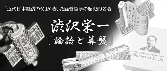 渋沢栄一シルバーアクセサリー