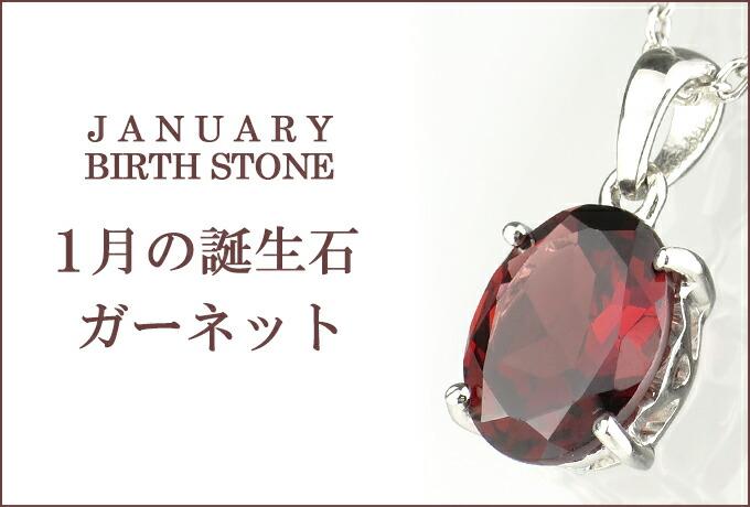 誕生石/01月 ガーネット