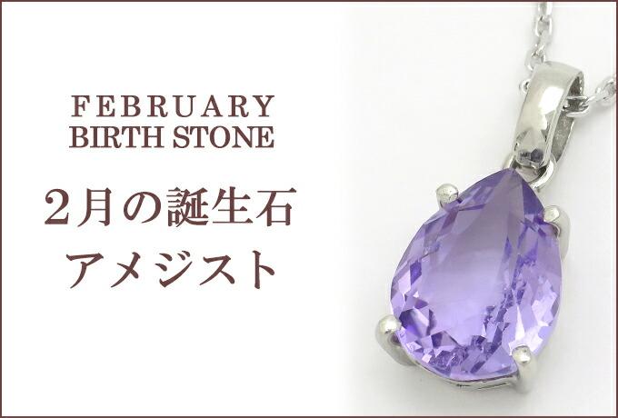 誕生石/2月 アメジスト
