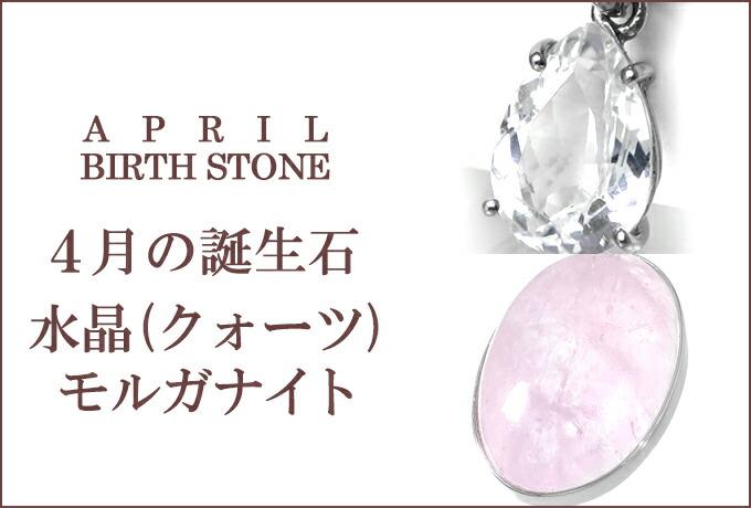 誕生石/4月 水晶・クォーツ