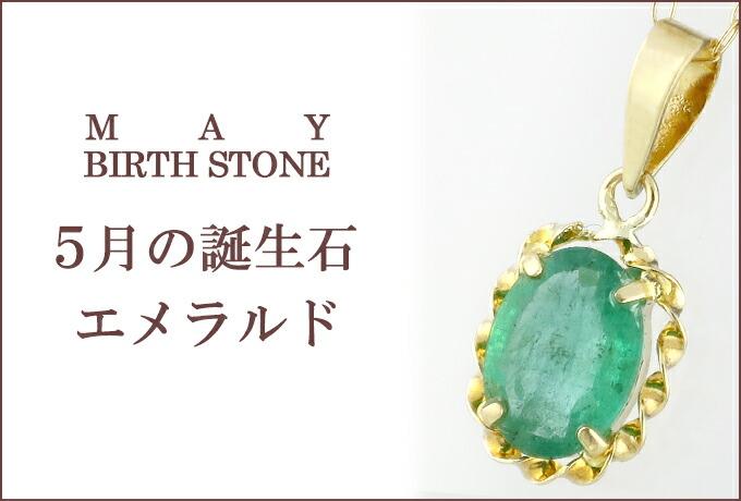 誕生石/05月 エメラルド