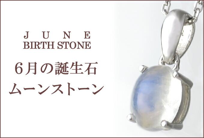 誕生石/6月 ムーンストーン