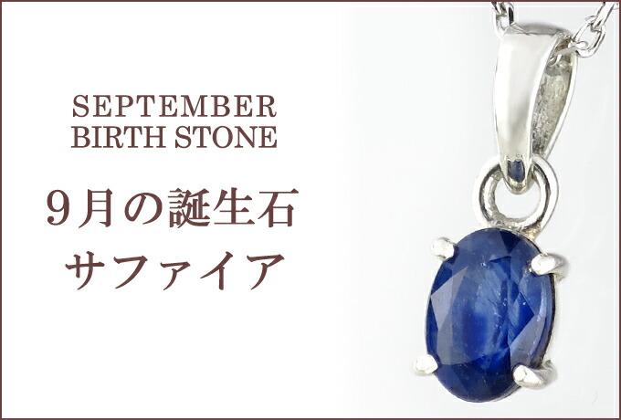 誕生石/09月 サファイヤ