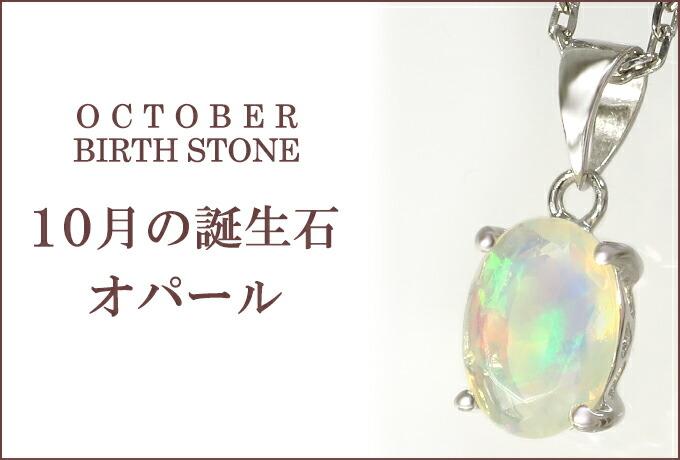 誕生石/10月 オパール