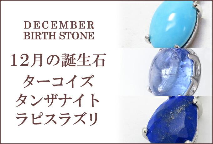 誕生石/12月 ラピスラズリ・タンザナイト・ターコイズ