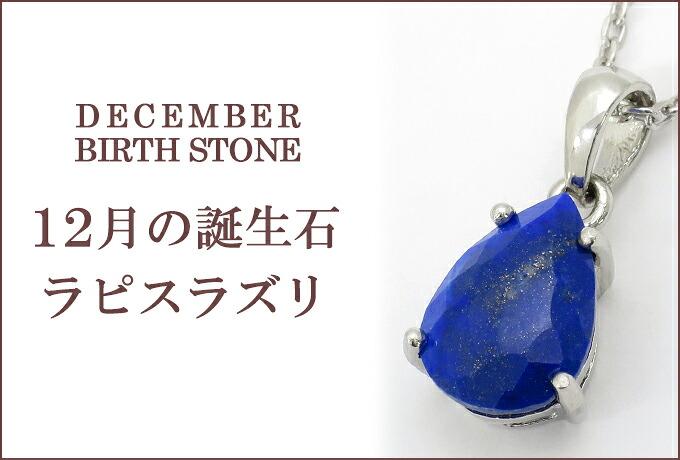 誕生石/12月 ラピスラズリ