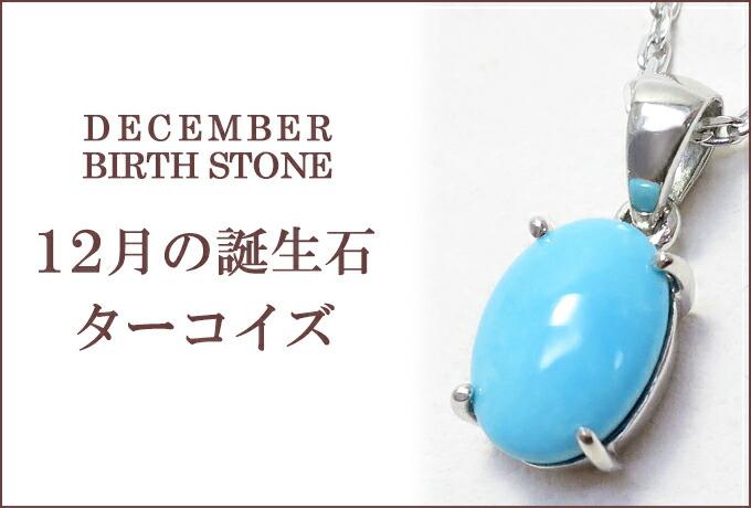 誕生石/12月 ターコイズ