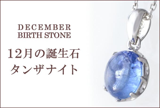 誕生石/12月 タンザナイト