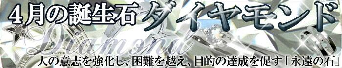4月の誕生石☆水晶/クリスタル