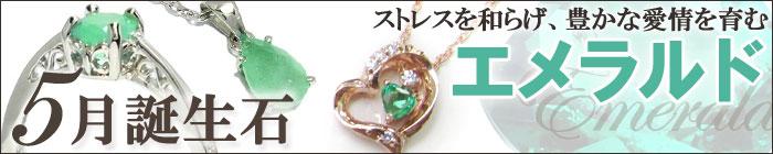 5月の誕生石☆エメラルド・翡翠
