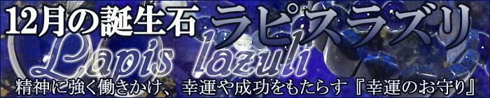 12月の誕生石☆ラピスラズリ